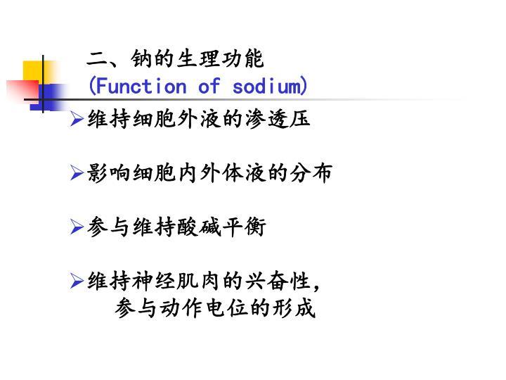 二、钠的生理功能