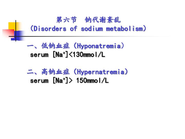第六节  钠代谢紊乱