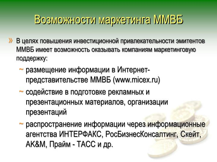 Возможности маркетинга ММВБ