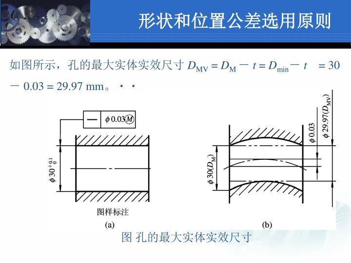 如图所示,孔的最大实体实效尺寸