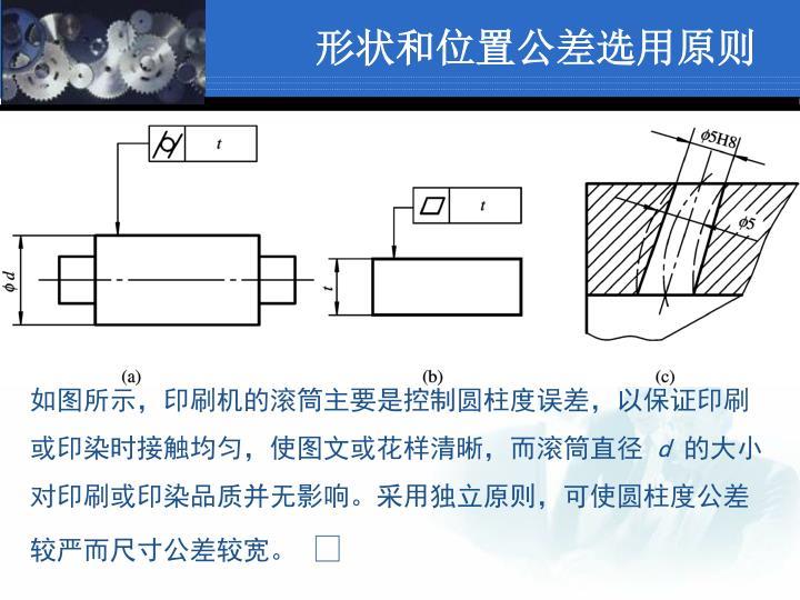 如图所示,印刷机的滚筒主要是控制圆柱度误差,以保证印刷或印染时接触均匀,使图文或花样清晰,而滚筒直径