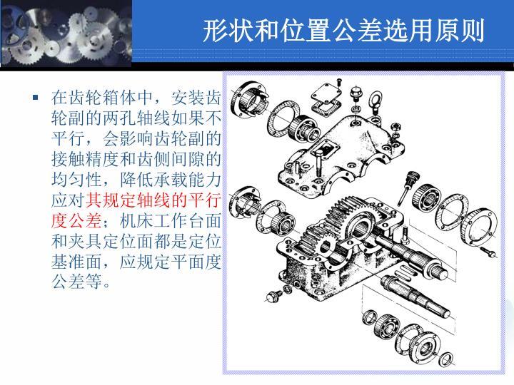 在齿轮箱体中,安装齿轮副的两孔轴线如果不平行,会影响齿轮副的接触精度和齿侧间隙的均匀性,降低承载能力,应对