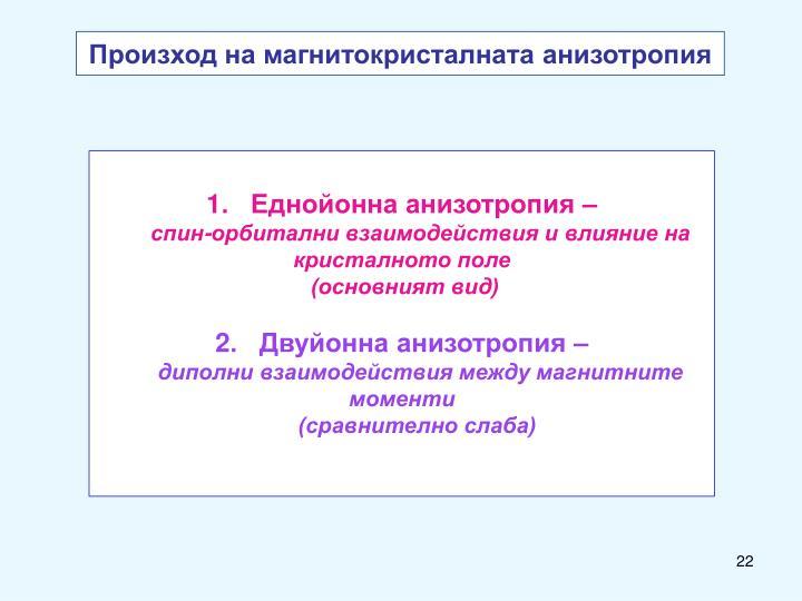Произход на магнитокристалната анизотропия