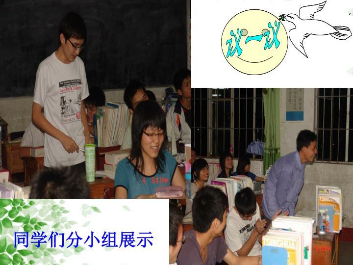 同学们分小组展示