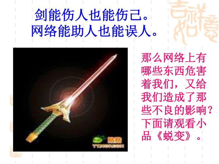 剑能伤人也能伤己。