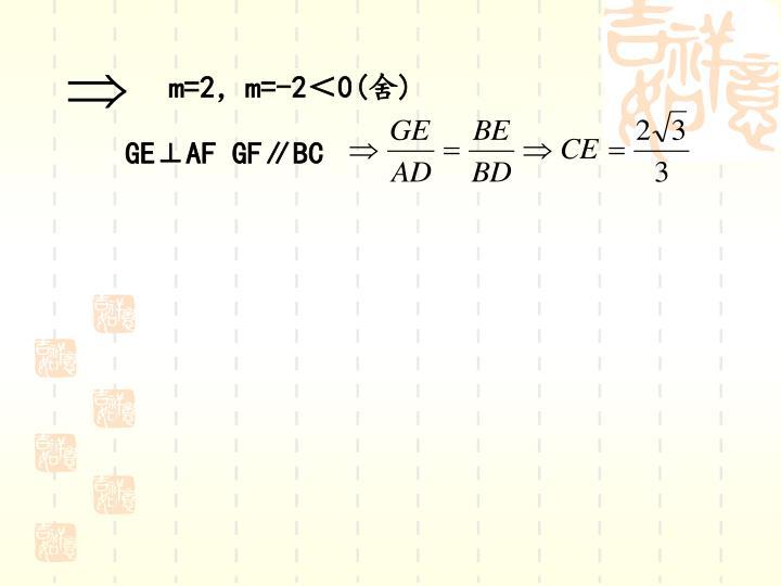 m=2m=-20(