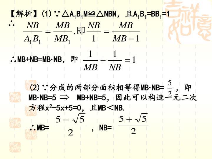【解析】(1)∵△