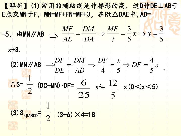 【解析】(1)常用的辅助线是作梯形的高,过