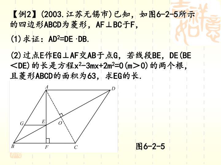 2(2003.)6-2-5