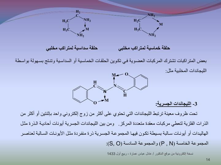بعض المتراكبات تشترك المركبات العضوية في تكوين الحلقات الخماسية أو السداسية وتنتج بسهولة بواسطة الليجاندات المخلبية مثل: