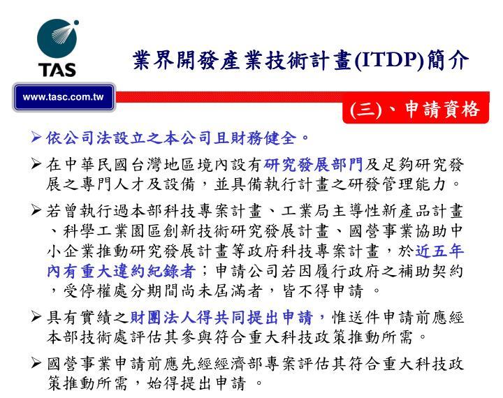 業界開發產業技術計畫