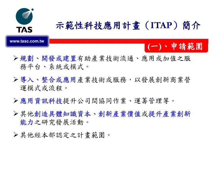 示範性科技應用計畫(