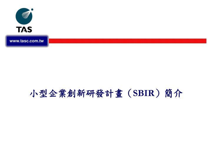 小型企業創新研發計畫(