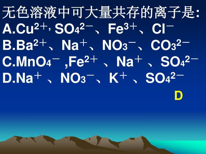 无色溶液中可大量共存的离子是