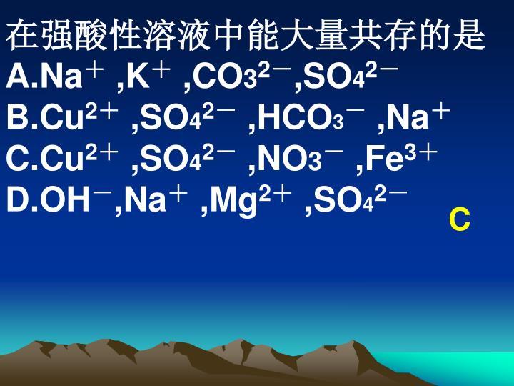 在强酸性溶液中能大量共存的是