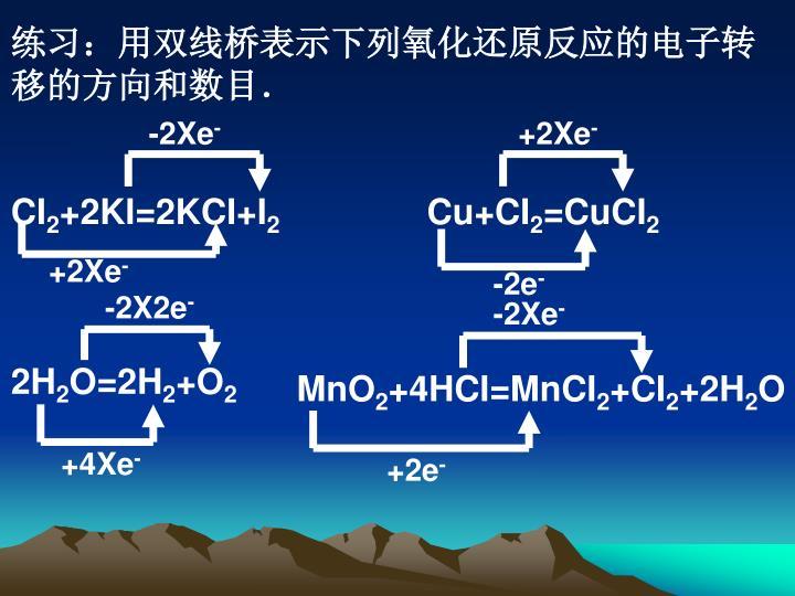 练习:用双线桥表示下列氧化还原反应的电子转     移的方向和数目.