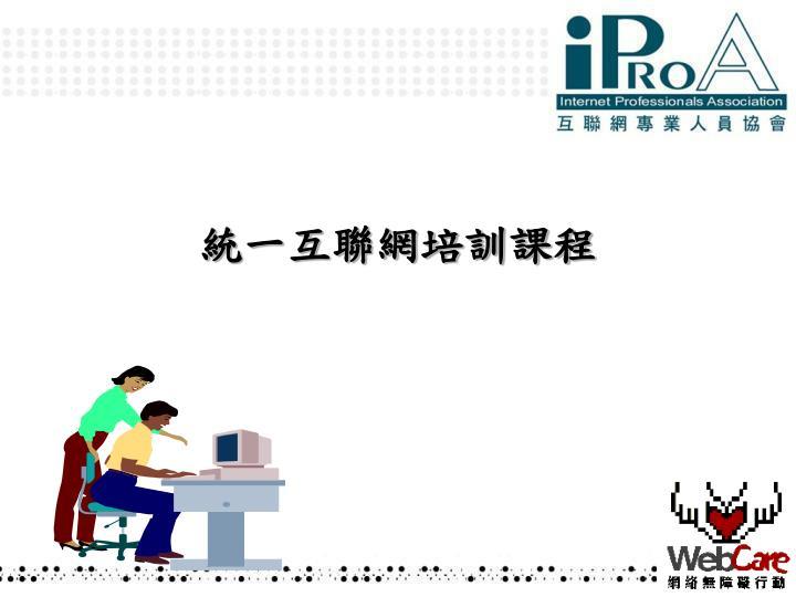 統一互聯網培訓課程