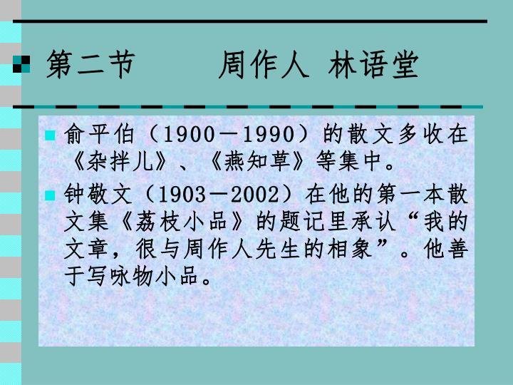 第二节     周作人 林语堂