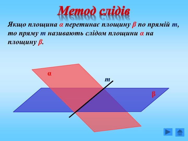 Метод слідів