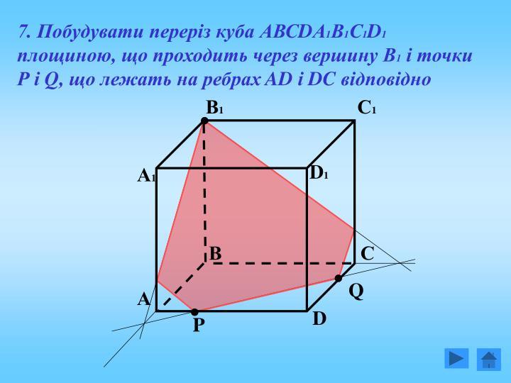 7. Побудувати переріз куба АВС