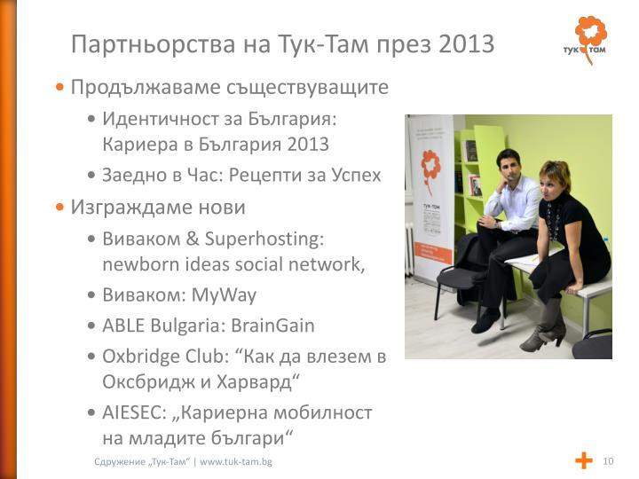 Партньорства на Тук-Там през 2013