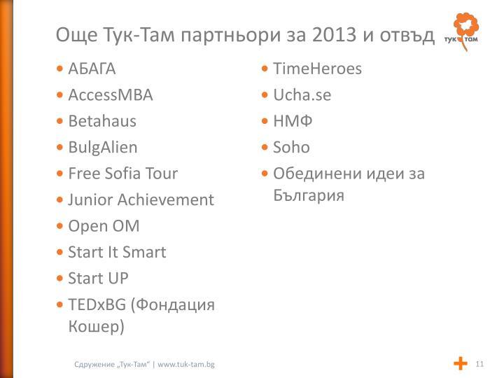 Още Тук-Там партньори за 2013 и отвъд