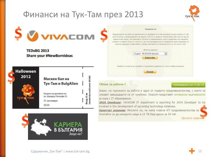 Финанси на Тук-Там през 2013