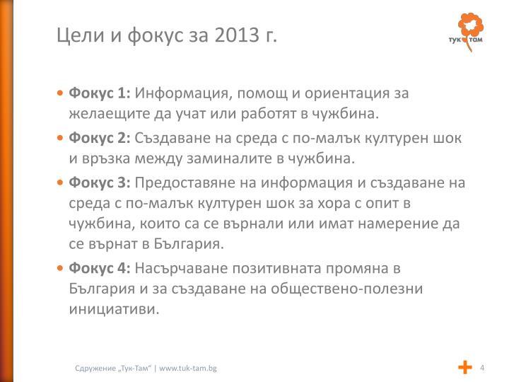 Цели и фокус за 2013 г.
