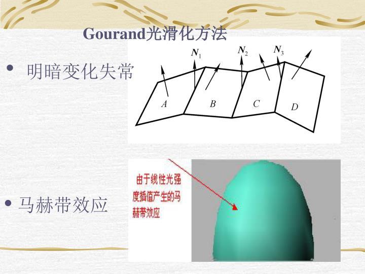 Gourand