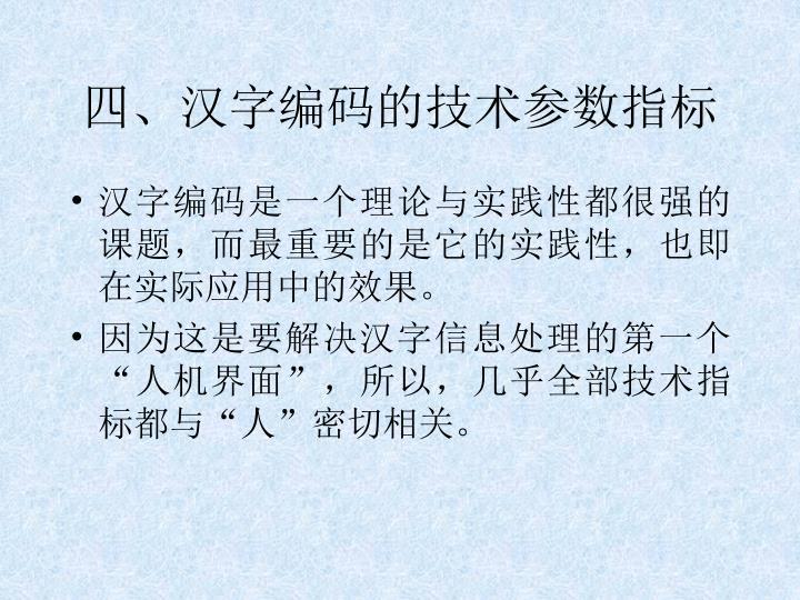 四、汉字编码的技术参数指标
