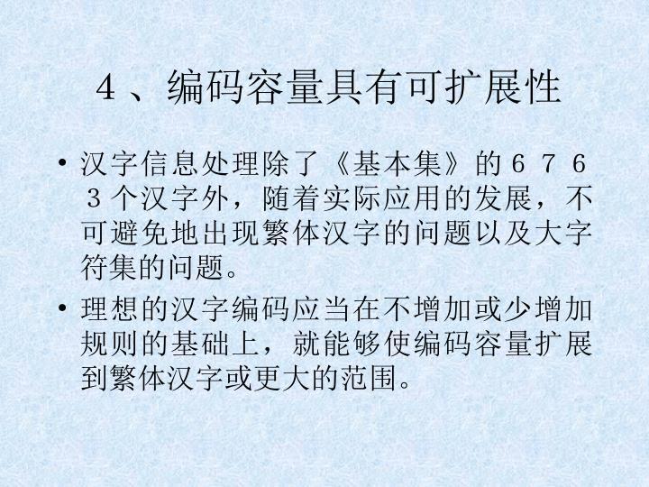 4、编码容量具有可扩展性