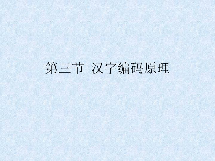 第三节 汉字编码原理