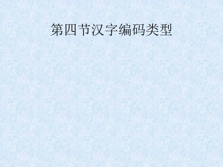 第四节汉字编码类型