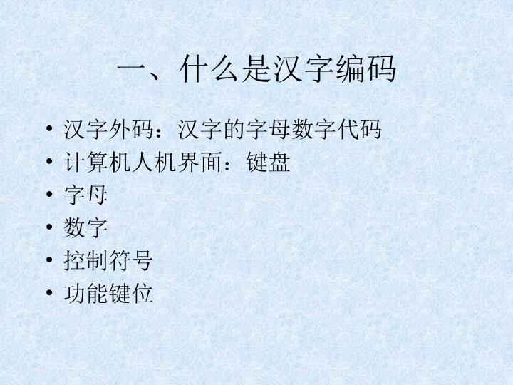 一、什么是汉字编码