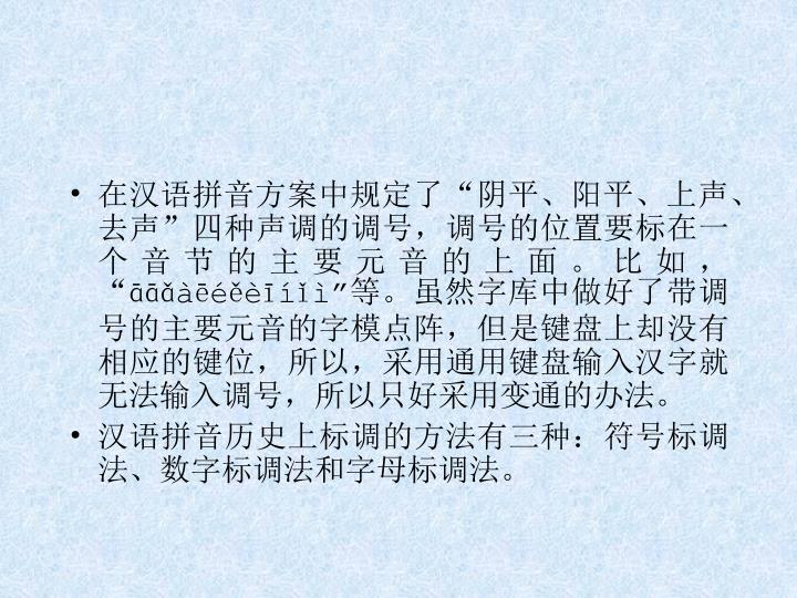在汉语拼音方案中规定了