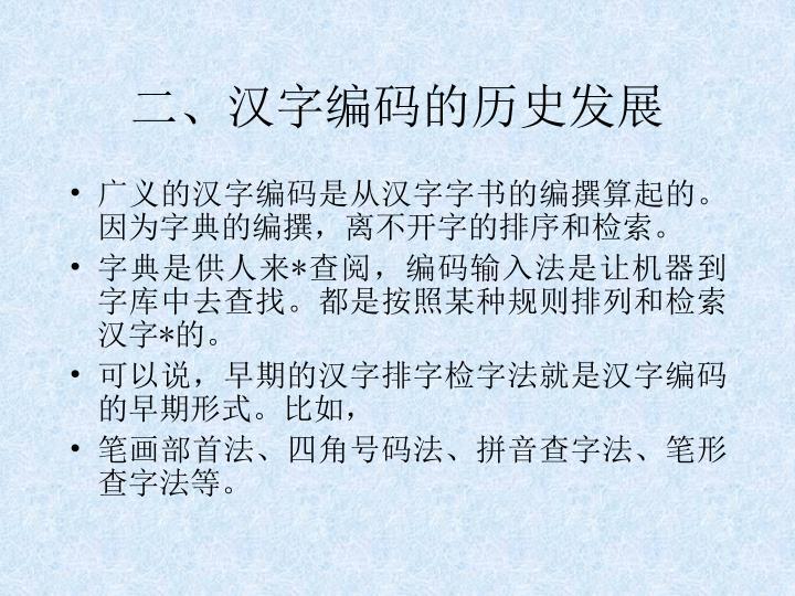 二、汉字编码的历史发展