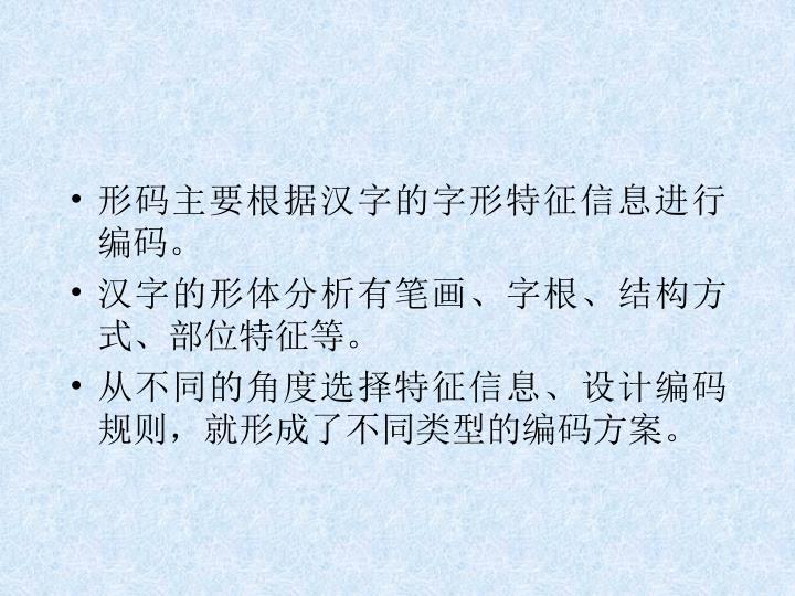 形码主要根据汉字的字形特征信息进行编码。