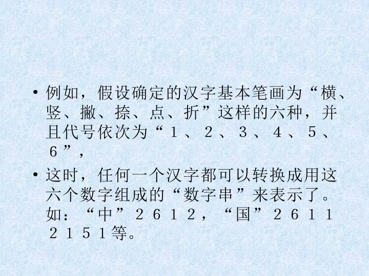 例如,假设确定的汉字基本笔画为