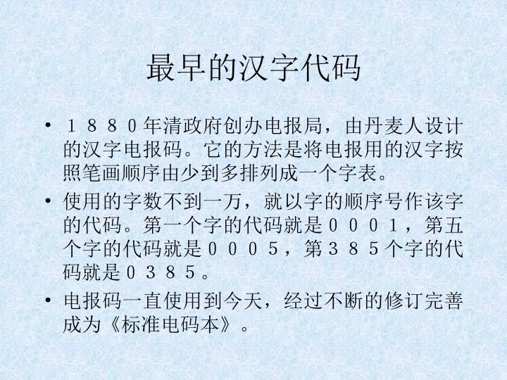 最早的汉字代码