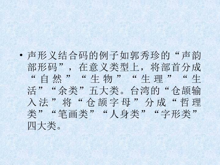 声形义结合码的例子如郭秀珍的