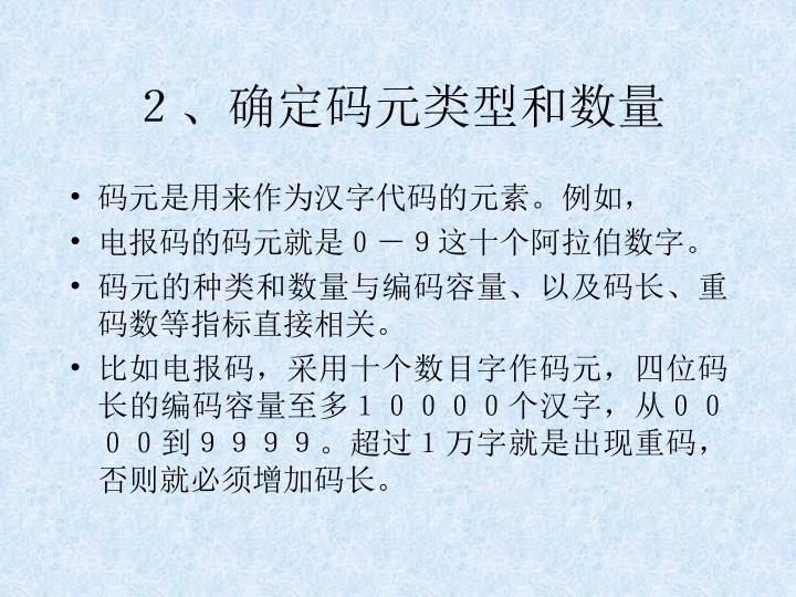 2、确定码元类型和数量