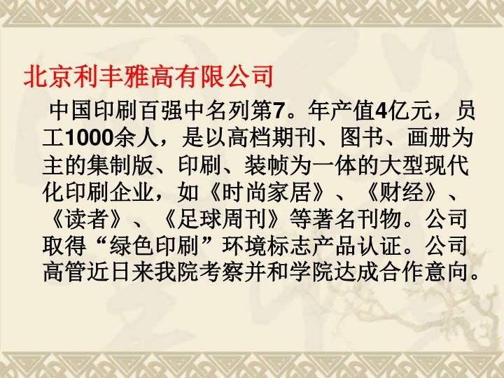 北京利丰雅高有限公司