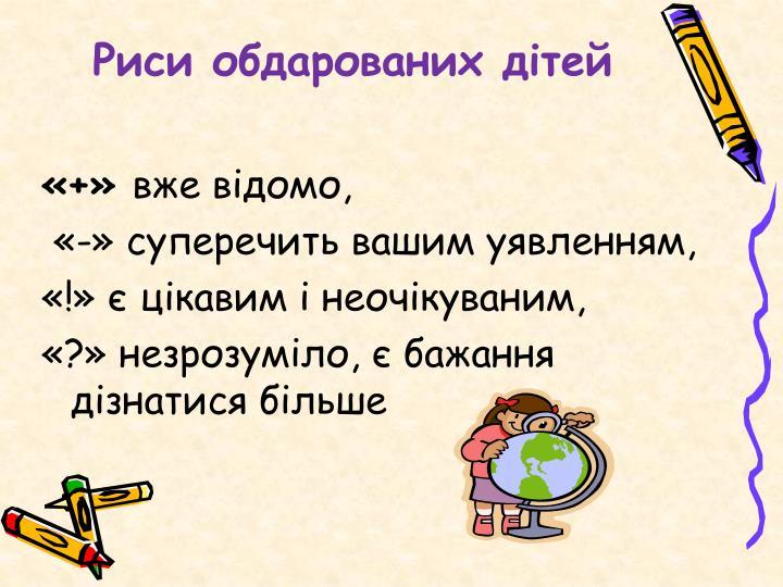 Риси обдарованих дітей