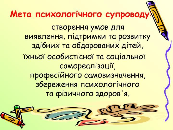 Метапсихологічногосупроводу