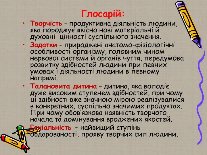 Глосарій: