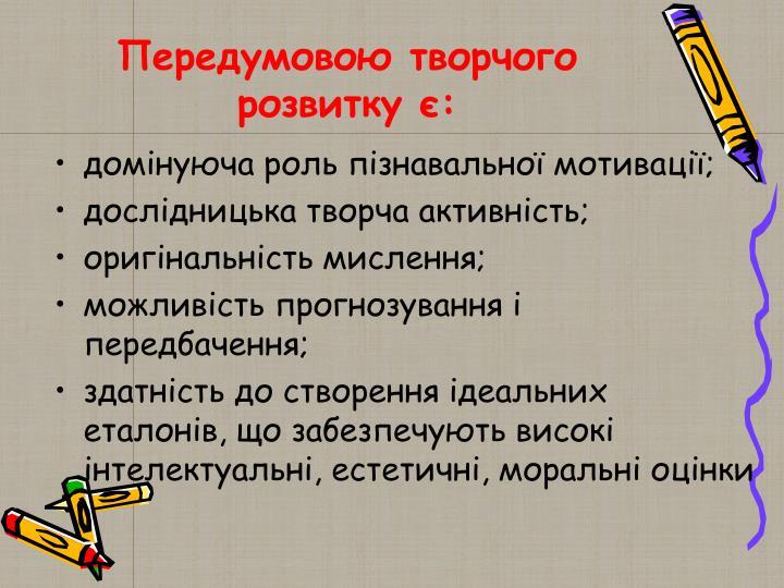 Передумовою творчого розвитку є: