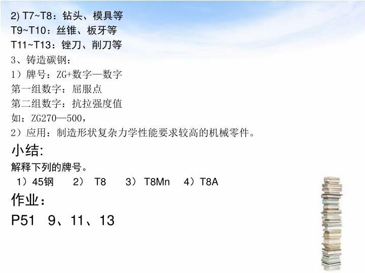 2) T7~T8