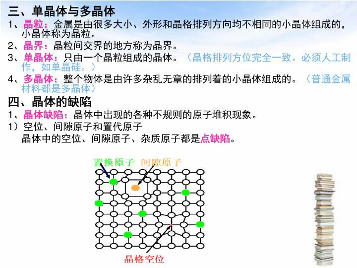 三、单晶体与多晶体