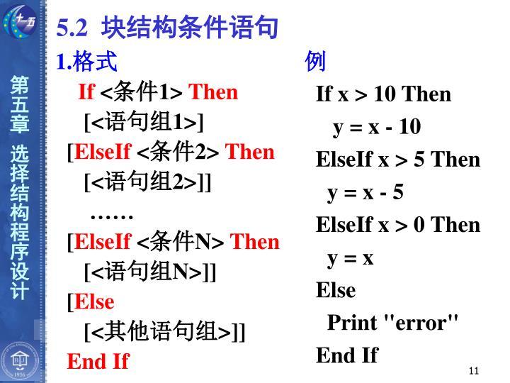 5.2  块结构条件语句