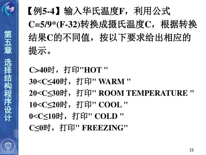 【例5-4】输入华氏温度